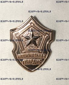 Фрачник Национальная Гвардия (позолота)