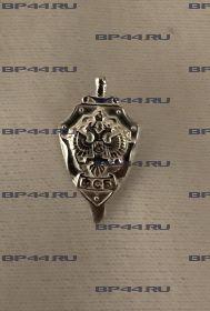 Фрачный знак ФСБ (серебрение)