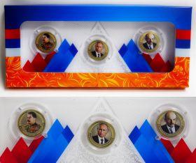 Набор 10 рублей ПРАВИТЕЛИ РОССИИ. ЛЕНИН-СТАЛИН-ПУТИН В планшете