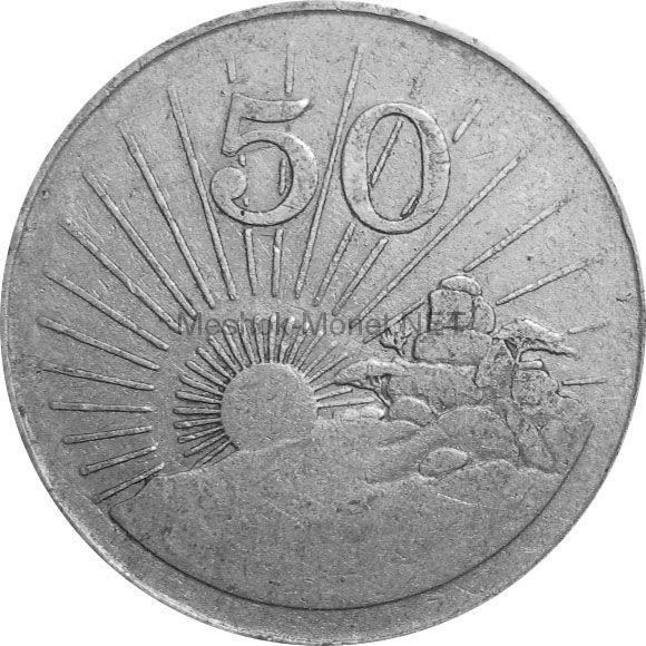 Зимбабве 50 центов 2001 г.