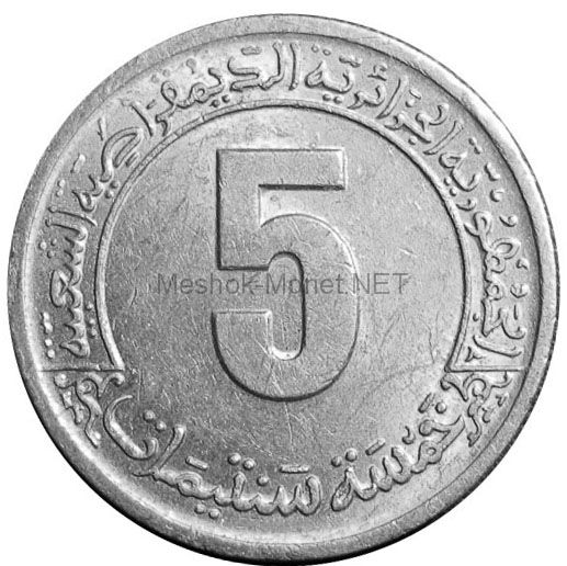 Алжир 5 сантим 1974 г.