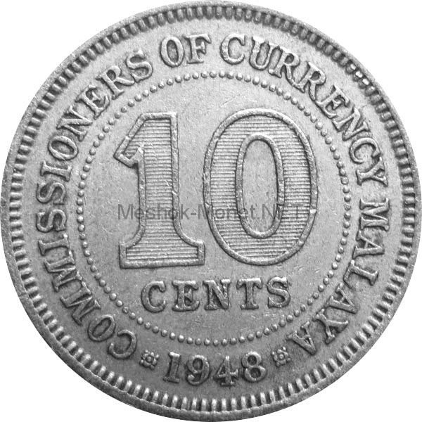 Малайя 10 центов 1950 г.