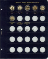Комплект листов для юбилейных монет Польши 2 и 5 злотых