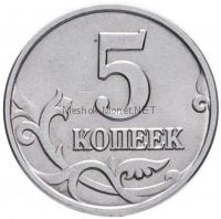 5 копеек 1997 г, М