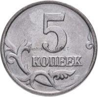 5 копеек 1998 г, М
