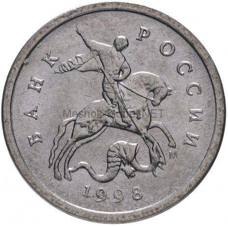 1 копейка 1998 г, М