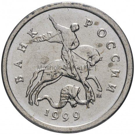 1 копейка 1999 г, М