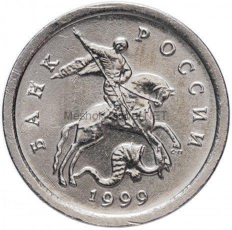 1 копейка 1999 г, СП
