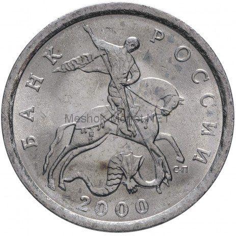 5 копеек 2000 г, СП