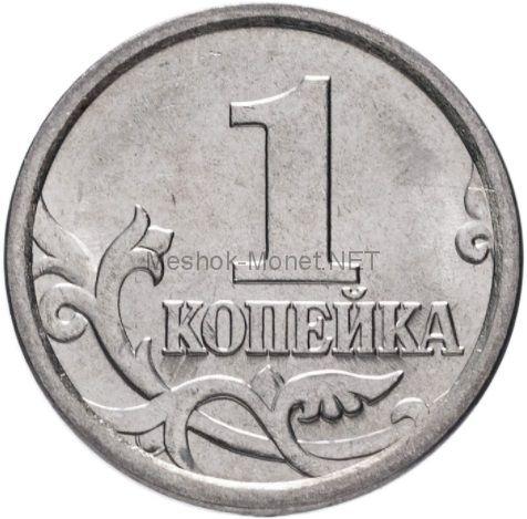 1 копейка 2001 г, М