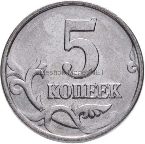 5 копеек 2001 г, М