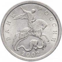 5 копеек 2002 г, СП