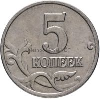 5 копеек 2003 г, М