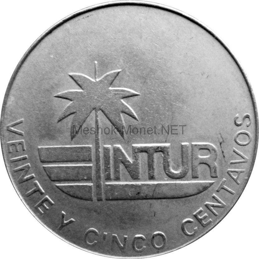 Куба 25 сентаво 1981 г. INTUR