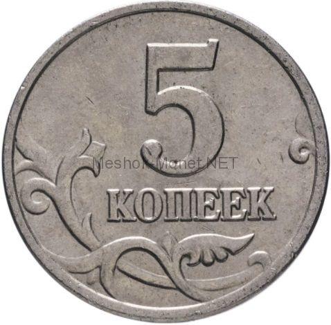 5 копеек 2005 г, М