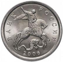 5 копеек 2006 г, СП