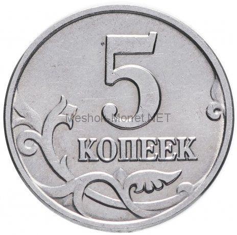 5 копеек 2006 г, М