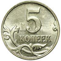 5 копеек 2014 г. М