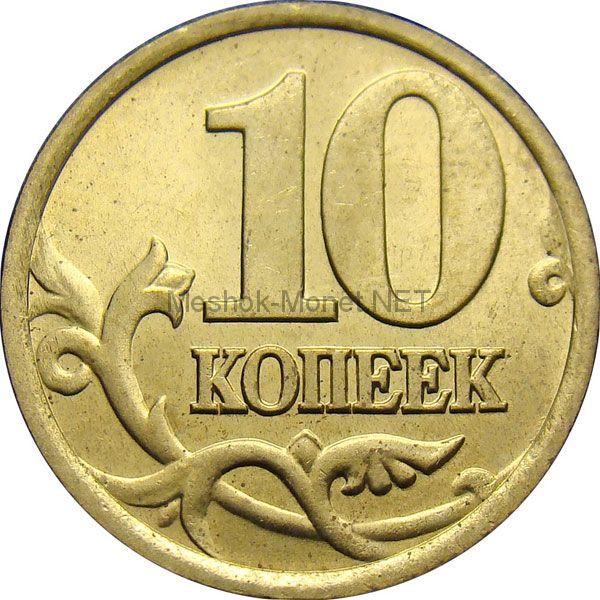 10 копеек 2001 г, СП