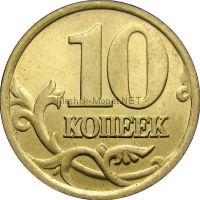 10 копеек 2001 г, М
