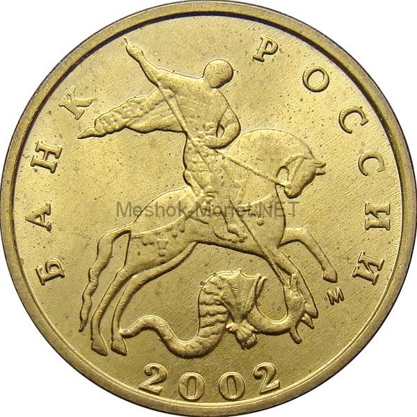 50 копеек 2002 г, М