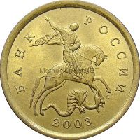 10 копеек 2003 г, СП