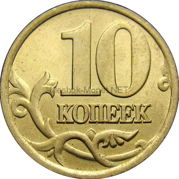 10 копеек 2004 г, М