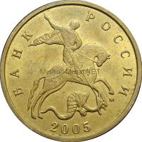 10 копеек 2005 г, М