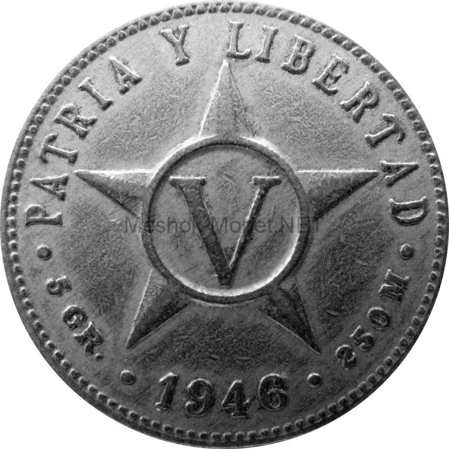 Куба 5 сентаво 1946 г.