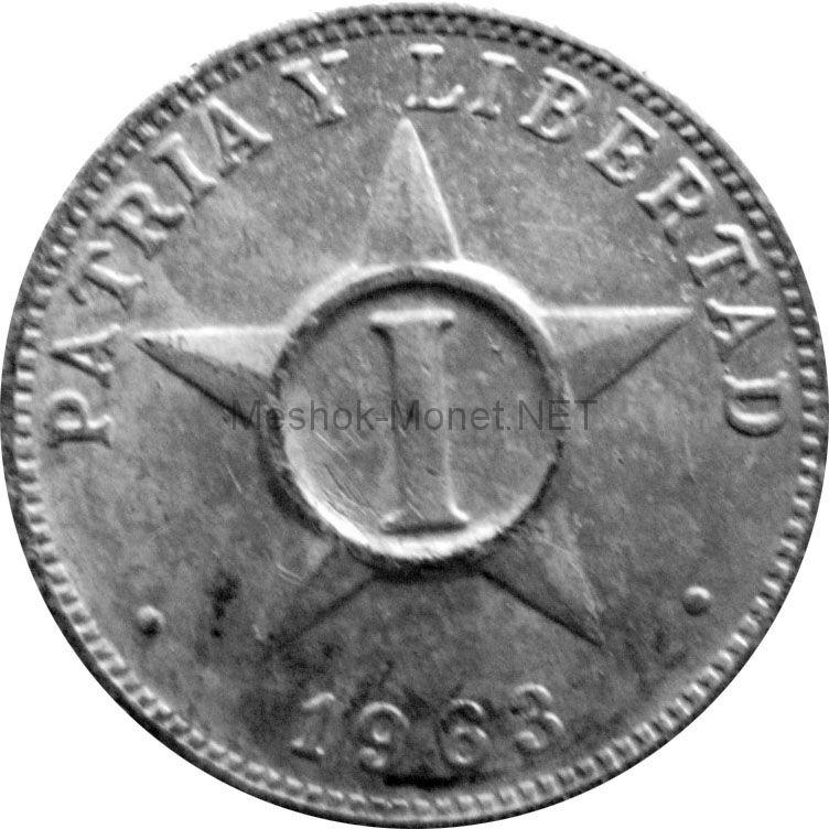 Куба 1 сентаво 1963 г.