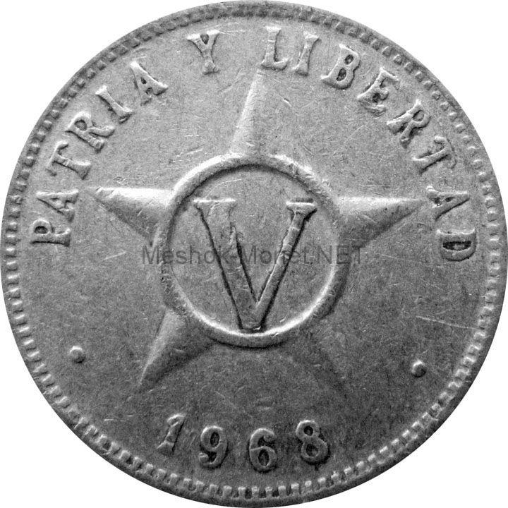 Куба 5 сентаво 1968 г.