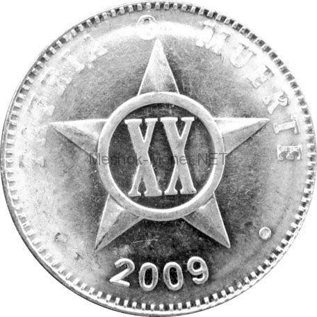 Куба 20 сентаво 2009 г.