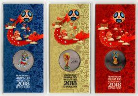 Набор 25 рублей ГОЗНАК ЦВЕТНЫЕ в блистерах ФУТБОЛ Чемпионат мира по футболу 2018