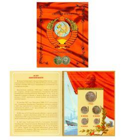 Альбом под монеты 50 лет Советской Власти