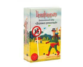 Игра Имаджинариум Дорожно-Ремонтный