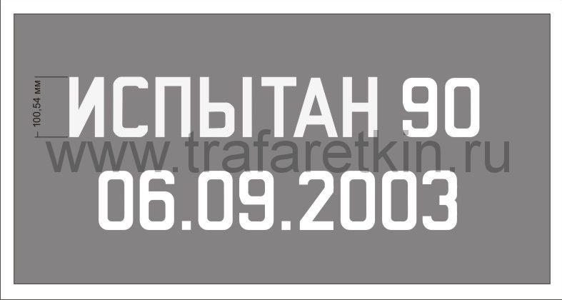 """Трафарет """"Гидравлическое испытание запасного резервуара"""""""