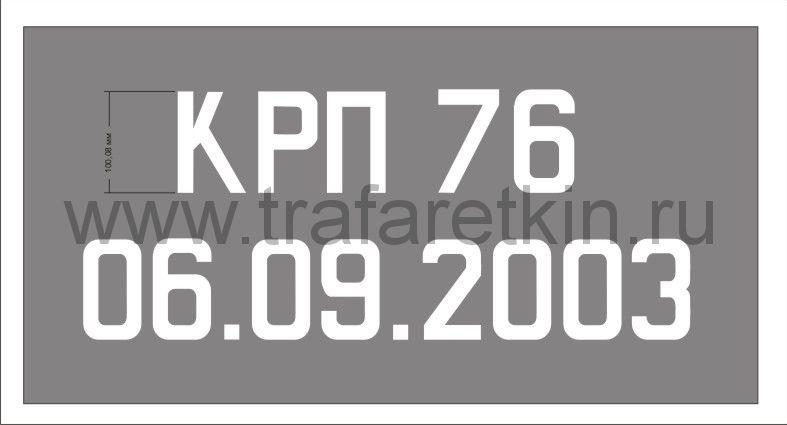 """Трафарет """"Капитальный ремонт с продлением запасного резервуара"""""""