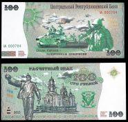 Проект! 100 рублей 2015г. Д.Н.Р.!