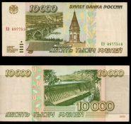 10000 РУБЛЕЙ 1995 ГОДА. ХОРОШИЕ. ЕЭ 8977516