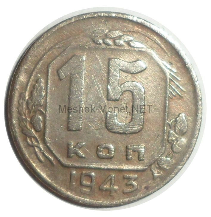 15 копеек 1943 года # 5