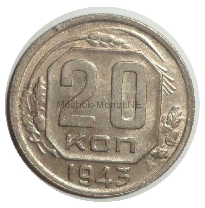 20 копеек 1943 года # 4