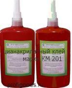КМ 201 цианакрилатный клей