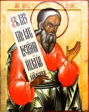 Аггей  (рукописная икона)
