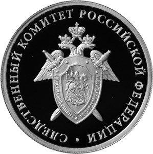 1 рубль 2017 г. Следственный комитет Российской Федерации.