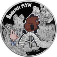 3 рубля 2017 г. Винни Пух Российская (советская) мультипликация