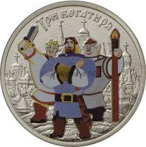 25 рублей 2017 г. Три богатыря (мультипликация), цветная