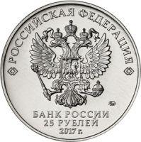 25 рублей 2017 г. Три богатыря (мультипликация)