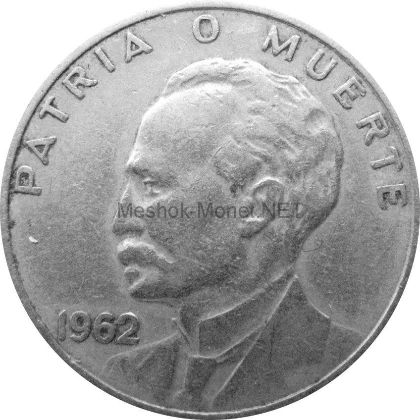 Куба 20 сентаво 1962 г.