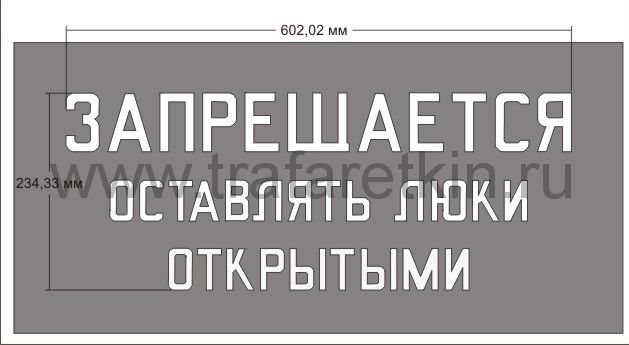 """Трафарет """"Надпись о закрытие люков полувагона"""""""