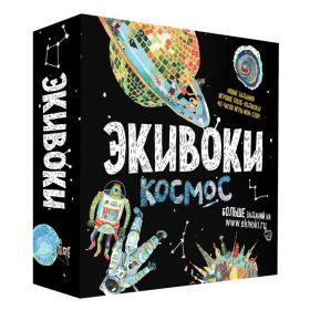 Настольная игра Экивоки Космос